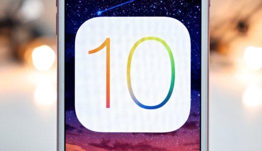 期待のiOS10!AppleMusic一新か?