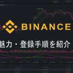 草コインの購入ならバイナンス!取引高世界一の仮想通貨取引所で儲けよう