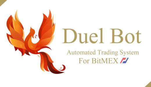 DuelBot(デュエルボット)は儲かる!?仮想通貨の自動取引ボットを紹介!