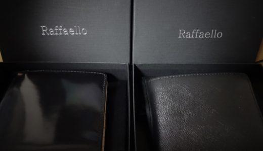 革、こだわってる?ラファエロ製2つ折財布を徹底比較してみた