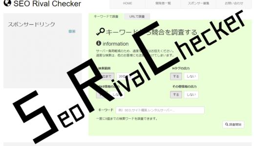 アフィリエイター必見!?新しいSEOツール「SEO Raival Checker」爆誕!