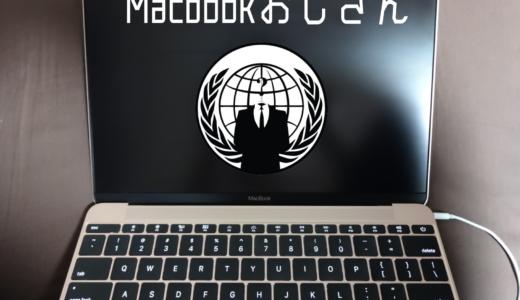 自分もMacbookチルドレン!? 頂いたMacbookで真っ先にやること3つ