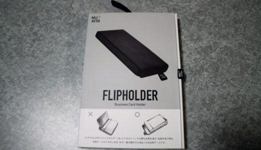 NuAnsの名刺ケース「FLIPHOLDER」をゲット!知る人ぞ知るおしゃれブランド