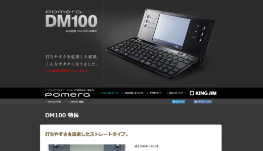 ブロガーである自分が、今更ポメラのDM100を購入する理由