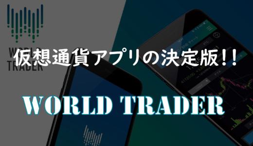 ワールドトレーダーで仮想通貨を簡単取引!安全性も検証してみた
