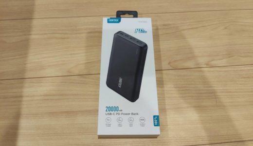 コンセントのないカフェで活躍するモバイルバッテリー!「Choetech B626」を試してみた