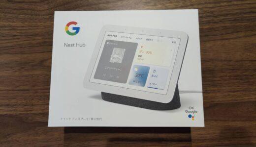 睡眠モニターが追加されたNest Hub第2世代を買ってみた!初代との変更点を画像で比較