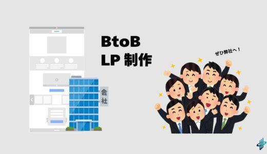 東京でBtoB特化のLP(ランディングページ)を制作するなら株式会社ウェブオムニバスで!豊富な実績で思い通りのLPが制作できます